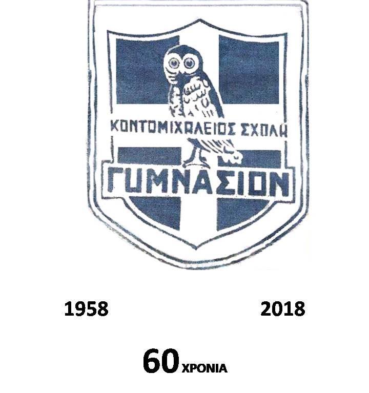 ΜΑΖΩΞΗ ΘΥΜΗΣΗΣ 1958-2018