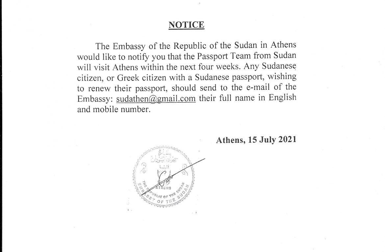 Έλληνες με Σουδανικό διαβατήριο ενημέρωση.